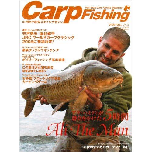 Carp fishing 2009 fall―コイ釣りnewスタイルマガジン Ali the manアリ・ハミディが勝負をかけた5時間 (別冊つり人 Vol. 260)