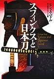 スフィンクスと日本刀―エジプト大使から見た日本人の美徳