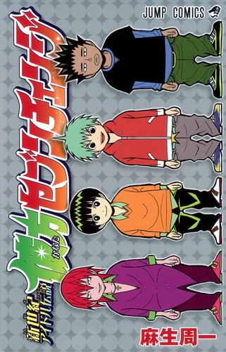 新世紀アイドル伝説彼方セブンチェンジ 1 (ジャンプコミックス)