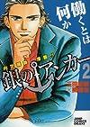 銀のアンカー 2 (ジャンプコミックスデラックス)