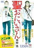 聖☆おにいさん スペシャルセレクション (講談社プラチナコミックス)