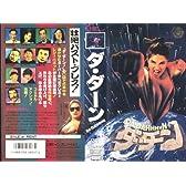 ダ・ダーン [VHS]