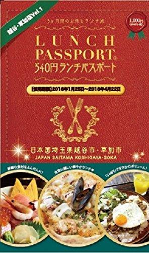 ランチパスポート越谷草加版vol.1 (ランチパスポートシリーズ)