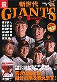 新世代ジャイアンツ G-HEROES (別冊宝島)