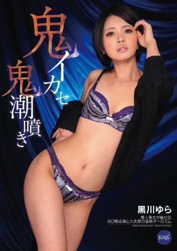 鬼イカセ鬼潮噴き 黒川ゆら アイデアポケット [DVD]