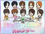 ジャニーズ事務所公認 2011年4月⇒2012年3月 Hey!Say!JUMP カレンダー (タレント・映画写真集)