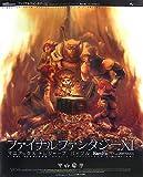 ファイナルファンタジーXI マニアックス トレジャーズ・バイブルRareEX Ver.20070613