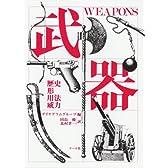 武器―歴史,形,用法,威力