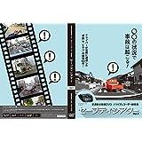 交通安全教育DVD セーフティシアター Vol.1