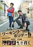 ワーキング・ホリデー [DVD]