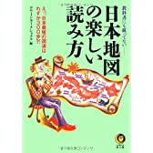 教科書にも載ってない日本地図の楽しい読み方 (KAWADE夢文庫)