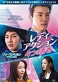 レディアクション-4つの青春-[DVD]