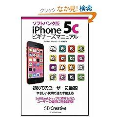 �\�t�g�o���N��iPhone 5c�r�M�i�[�Y�}�j���A��
