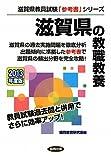 滋賀県の教職教養〈2013年度版〉 (滋賀県教員試験「参考書」シリーズ)