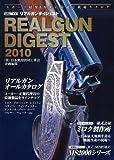 リアルガンダイジェスト2010 (ホビージャパンMOOK 332)