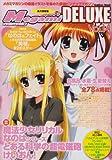Megami MAGAZINE DELUXE Vol.14 (Gakken Mook)