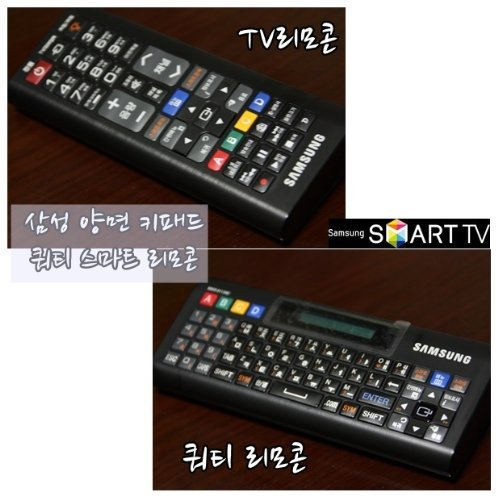 3d smart tv remote qwerty