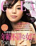 CREA (クレア) 2009年 04月号 [雑誌]