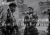 グストロフ号の悲劇[DVD]