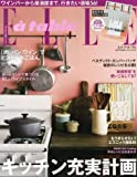 Elle a table (エル・ア・ターブル) 2013年 09月号 [雑誌]