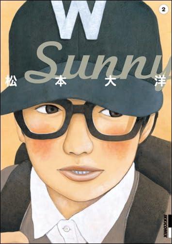 Sunny 2 (IKKI COMIX)