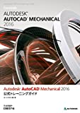 Autodesk AutoCAD Mechanical 2016 公式トレーニングガイド