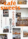 cafe-sweets (カフェ-スイーツ) vol.134 (柴田書店MOOK)
