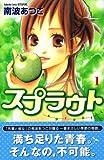 スプラウト(1) (講談社コミックスフレンド)