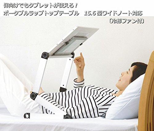 仰向け でも タブレット や ノートパソコン が使える! ポータブル ラップトップ テーブル 15.6型ワイドノート 対応 〔冷却ファン付〕