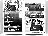 モンキーターン (18) (少年サンデーコミックス)