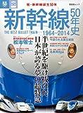 新幹線50年史 1964‐2014 (晋遊舎ムック)