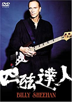 四弦達人 [DVD]