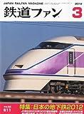 鉄道ファン 2012年 03月号 [雑誌]