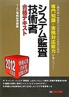 システム監査技術者合格テキスト〈2012年度版〉—情報処理技術者試験対策