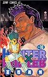 ハンター×ハンター (No.16) (ジャンプ・コミックス)