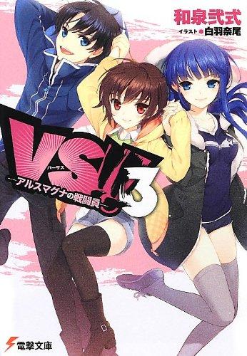 VS!!3 ―アルスマグナの戦闘員― (電撃文庫)