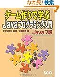 �Q�[�����Ŋw��Java�v���O���~���O��� Java7�� (SCC Books)