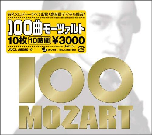 100曲モーツァルト =10枚10時間3000円=