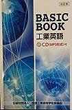 工業英語 BASIC BOOK(改訂版)- CD(MP3形式)付 - ( )