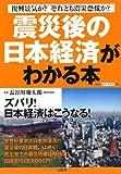 震災後の日本経済がわかる本