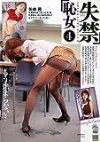 失禁恥女4矢崎茜 [DVD]
