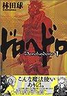ドロヘドロ 第1巻 2002-01発売