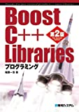 Boost C++ Libraries�ץ?��ߥ�
