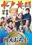 テレビドラマ水戸黄門 我らが副将軍! 世直し40年 (白夜ムック Vol. 331)