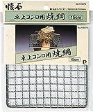 パール金属  懐石 卓上コンロ用焼網 15cm H-6476