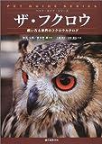 ザ・フクロウ―飼い方&世界のフクロウカタログ (ペット・ガイド・シリーズ)