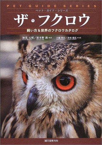 ザ・フクロウ―飼い方&世界のフクロウカタログ