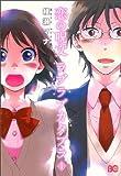 恋の呪文 ラブラブカタブラ 1 (B's-LOG COMICS)