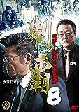 制覇8 [DVD]