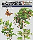 花と実の図鑑〈7〉身近な樹木の観察(1)